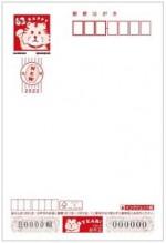 2022年用(令和4年)年賀はがき(年賀状)【インクジェット紙】 額面63円(バラ)
