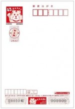 2022年用(令和4年)年賀はがき(年賀状)【インクジェット紙】 額面63円(4,000枚完箱)※箱未開封
